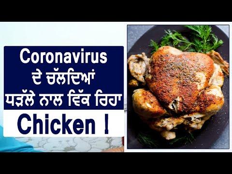 Coronavirus के चलते ख़ूब बिक रहा है Chicken