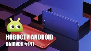 Новости Android #141: Huawei Honor V10 и Snapdragon 845