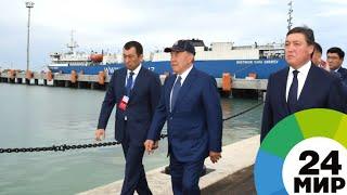 Исторический проект. Казахстан открыл крупнейший порт в Каспийском море - МИР 24