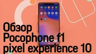 Обзор прошивки Pixel Experience 10 на Pocophone F1 Android 10