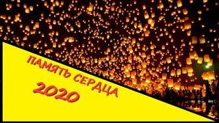 ВЕЧЕРНИЙ СЕМЕЙНЫЙ ФИЛЬМ *ПАМЯТЬ СЕРДЦА* | ФИЛЬМЫ 2020