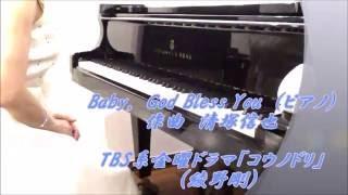 TBS系金曜ドラマ「コウノドリ」(綾野剛)よりBaby,God Bless Youを、ピア...