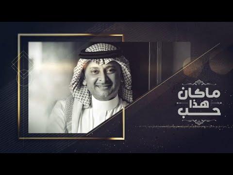 عبدالمجيد عبدالله - ما كان هذا حب (حصرياً)   2020