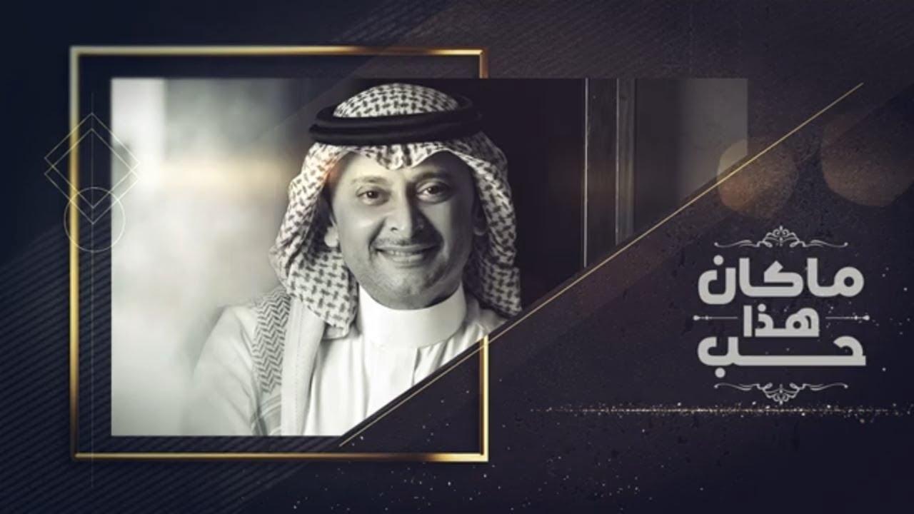 عبدالمجيد عبدالله - ما كان هذا حب (حصرياً) | 2020