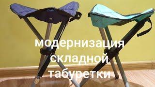 Improvement of stool for mototrip