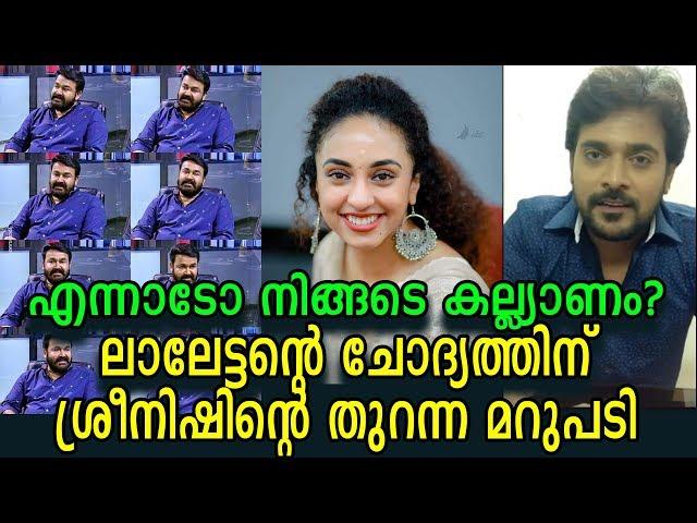 ലാലേട്ടൻ ചോദിച്ചപ്പോൾ ശ്രീനിഷിന്റെ മറുപടി ഇങ്ങനെ! | Mohanlal, Srinish Aravind  & Pearle Maaney