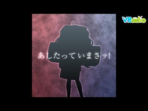 牡丹きぃ&黒咲りん&星宮ぐみ】VRadio〜インサイドちゃんの番組〜 #5 ...