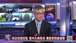 《今日关注》抗议抗疫纷乱 党内大佬倒戈 美政府四面楚歌 20200608 | CCTV中文国际