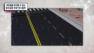포트홀을 방지하는 유리섬유 보강 아스팔트 / YTN 사…