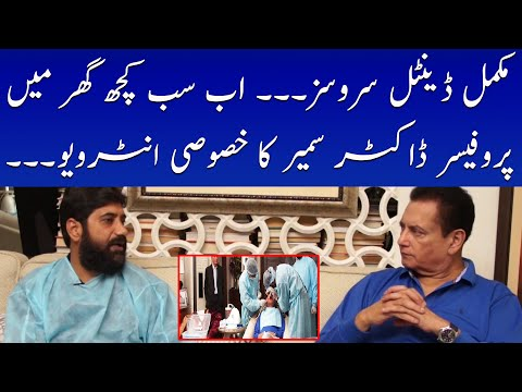 Exclusive Talk with Prof. Dr. M. Sumair || Dental Services at Home || PJ Mir Official