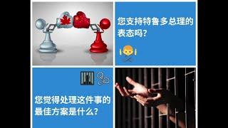 """推特上的中国:特鲁多拒放孟晚舟,中国""""人质外交""""失效"""