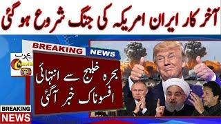 Trump Warns Iran Not To Threaten The US Again | Iran and USA Latest News | In Hindi Urdu