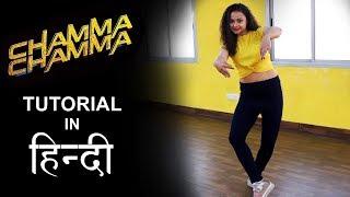 Chamma Chamma Dance Tutorial- Fraud Saiyaan | Aditi | Dancercise | Neha Kakkar