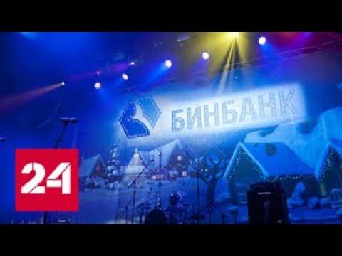 СМИ: ЦБ может ввести временную администрацию в Бинбанке - Россия 24