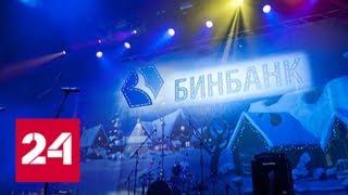 СМИ  ЦБ может ввести временную администрацию в Бинбанке   Россия 24