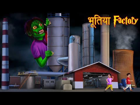 भूतिया Factory | Ghost In The Factory | Hindi Stories | Kahaniya in Hindi | Horror Stories Latest