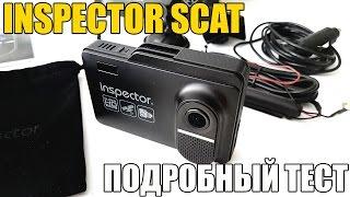 видео Видеорегистратор Inspector Scat Se