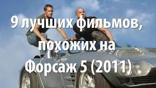 9 лучших фильмов, похожих на Форсаж 5 (2011)