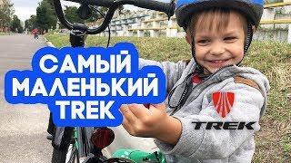 Самый маленький Trek! Велосипед для Остина