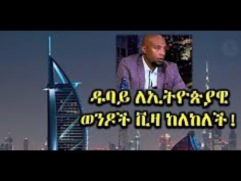 Download ዱባይ ከተማ ለኢትዮጵያዊ ወንዶች ሁሉ ቪዛ ከለከለች! ምክንያቱ እጅግ አሳፋሪ ነው! Tadias Addis News
