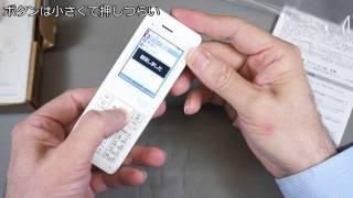 ワイモバイルのアウトレット品 PHS iiiro WX04S