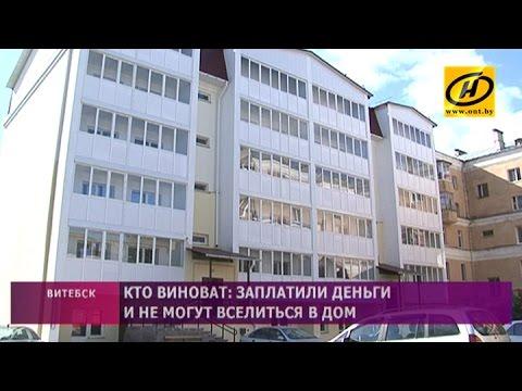 В Витебске 30 семей заплатили деньги и не могут вселиться в дом