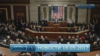 НОВОСТИ. ИНФОРМАЦИОННЫЙ ВЫПУСК 18.05.2017