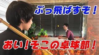 【メガスマ】イキった卓球部員ナウ・ピロをしろパイセンがぶっ飛ばす!【なうしろ】 thumbnail