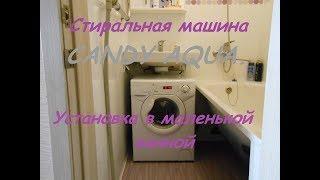 стиральная машина CANDY AQUA  Установка в маленькой ванной