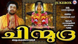 ചിന്മുദ്ര   Chin Mudra   Hindu Devotional Songs Malayalam   Ayyappa Songs Madhu Balakrishnan