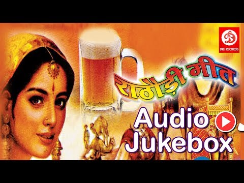Rathodi Geet || Jukebox Full Audio Songs || Rajasthani Lok Geet || Babu Adham