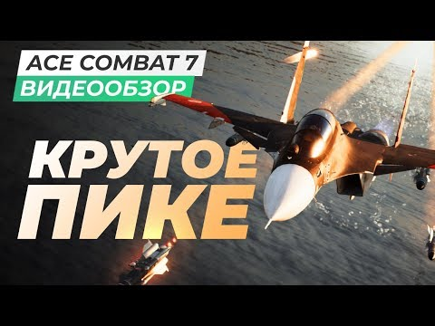 Обзор игры Ace Combat 7: Skies Unknown