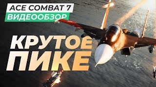 Обзор игры Ace Combat 7: Skies Unknown...