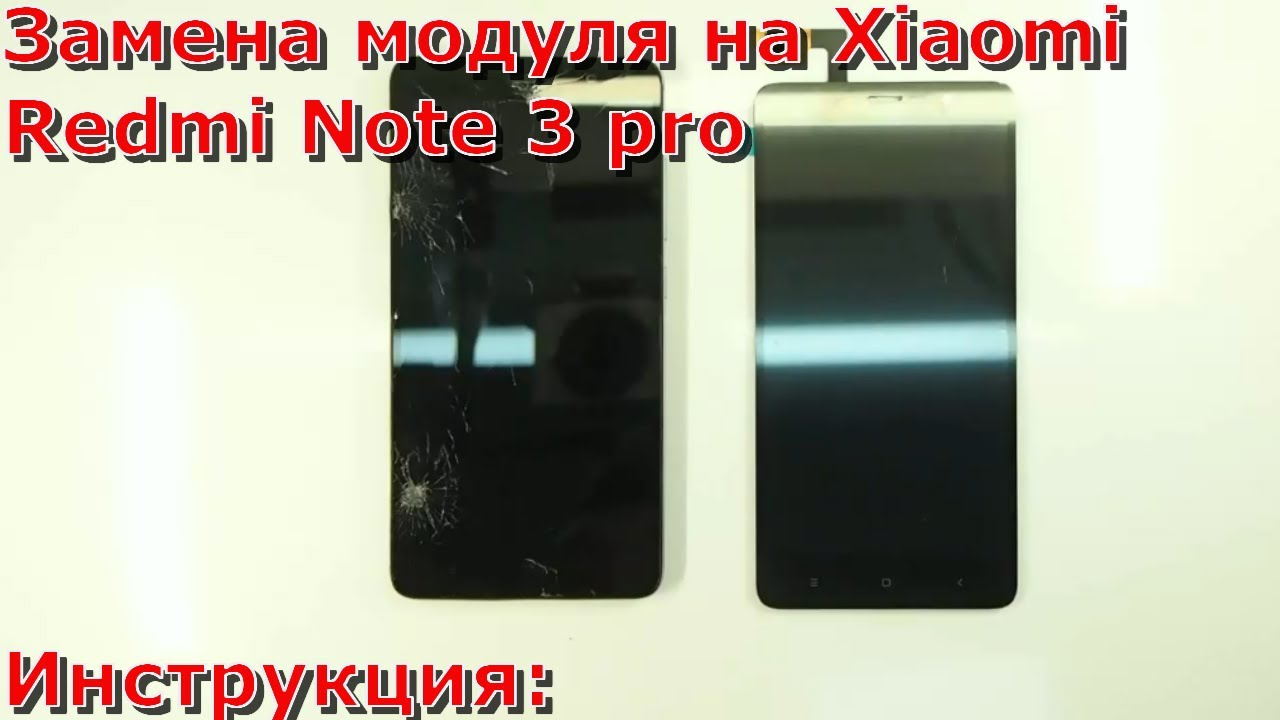 Замена стекла на Xiaomi Redmi Note 3 Pro видео своими