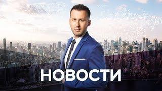 Новости с Денисом Малининым / 04.12.2019