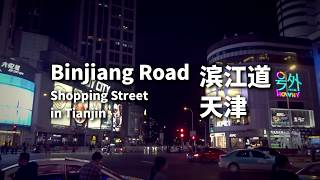 Binjiang Road Shopping Street in Tianjin | 天津 濱江道