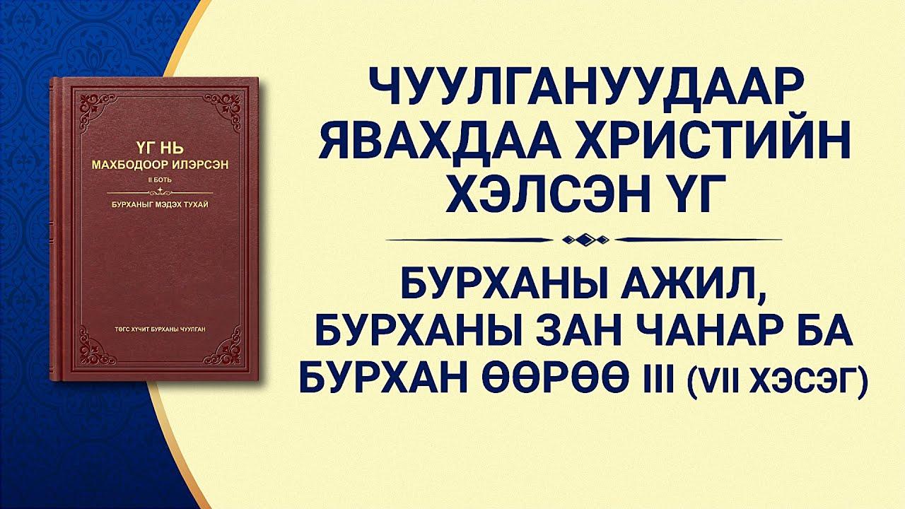 """Бурханы үг   """"Бурханы ажил, Бурханы зан чанар ба Бурхан Өөрөө III"""" (VII хэсэг)"""