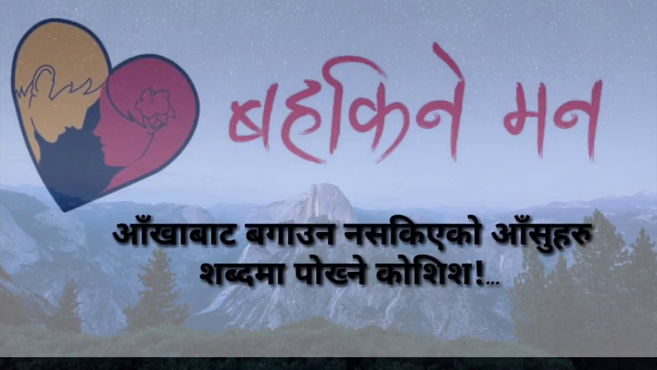 Nepali Heart Touching Lines Pure Heart बहक न मनक
