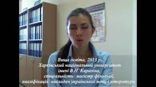 Викладач української мови та літератури, м. Харків