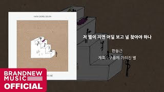 Youtube: Where can I find your star / Han Dong Geun