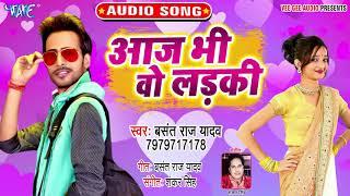 Basant Raj Yadav का नया सबसे हिट गाना 2019 - Aaj Bhi Wo Ladki - Bhojpuri Hit Song