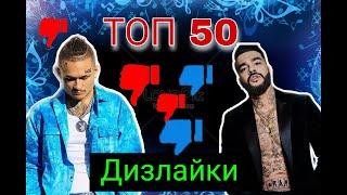 Топ 50 русских клипов по дизлайкам| самые задизлайканые клипы на русском ютубе|декабрь 2020