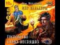 Дем Михайлов Господство клана Неспящих Книга 2 Аудиокнига mp3