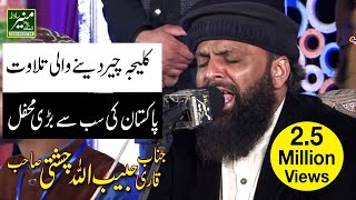 Tilawat Quran Pak - Quran Recitation Really Beautiful - Best Quran Tilawat In 2018