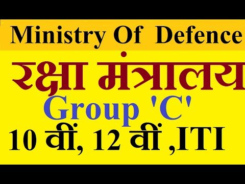 New Group C Posts Under Ministry Of defence For 10th 12th ITI Pass candidate |