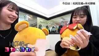 HKT48のヨカヨカ #松岡菜摘 #本村碧唯 #SHOWROOM 【HKT48のヨカ×ヨカ!...