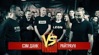VERSUS  FRESH BLOOD 3 (Сэм Данк VS Райтраун) Четвертый Отборочный Баттл