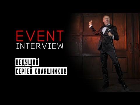 Ивент-интервью. Ведущий Сергей Калашников