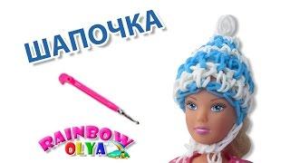 ШАПКА для куклы из резинок на крючке | Barbie Rainbow Loom