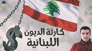 كلن يعني كلن.. هل تُفلس لبنان تمامًا؟